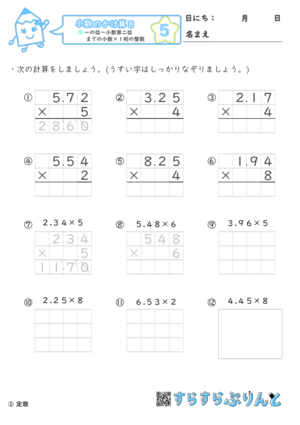 【05】一の位〜小数第二位までの小数×1桁の整数【小数のかけ算8】
