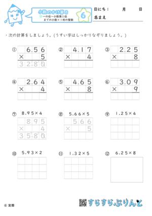 【06】一の位〜小数第二位までの小数×1桁の整数【小数のかけ算8】