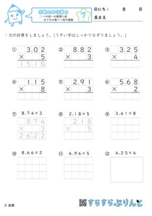 【07】一の位〜小数第二位までの小数×1桁の整数【小数のかけ算8】