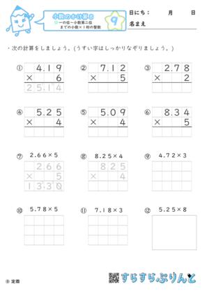 【09】一の位〜小数第二位までの小数×1桁の整数【小数のかけ算8】
