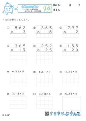 【10】一の位〜小数第二位までの小数×1桁の整数【小数のかけ算8】