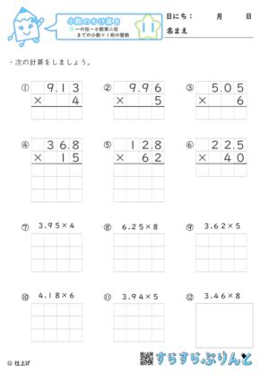 【11】一の位〜小数第二位までの小数×1桁の整数【小数のかけ算8】