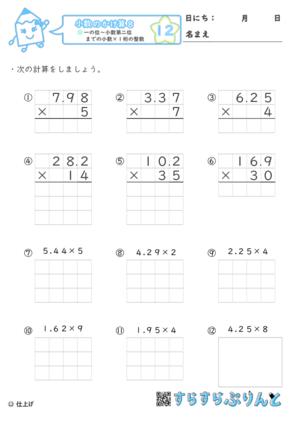 【12】一の位〜小数第二位までの小数×1桁の整数【小数のかけ算8】
