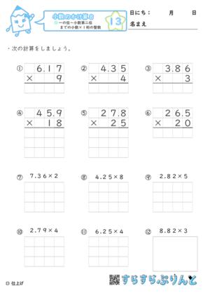 【13】一の位〜小数第二位までの小数×1桁の整数【小数のかけ算8】
