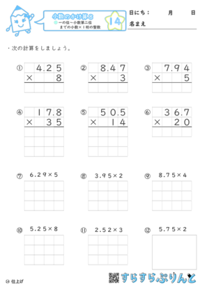 【14】一の位〜小数第二位までの小数×1桁の整数【小数のかけ算8】