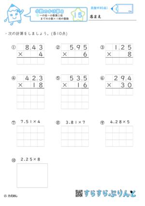【15】一の位〜小数第二位までの小数×1桁の整数【小数のかけ算8】