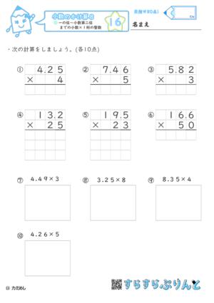 【16】一の位〜小数第二位までの小数×1桁の整数【小数のかけ算8】