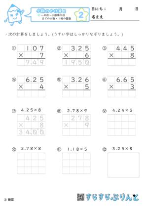 【02】一の位〜小数第二位までの小数×1桁の整数【小数のかけ算8】