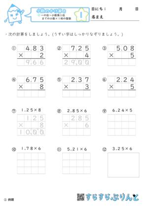 【01】一の位〜小数第二位までの小数×1桁の整数【小数のかけ算8】