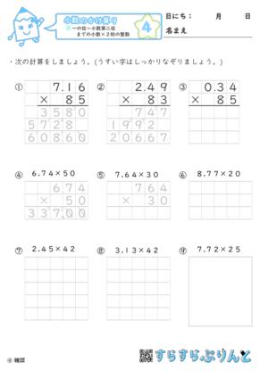 【04】小数第二位までの小数×2桁の整数【小数のかけ算9】