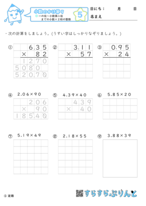 【05】小数第二位までの小数×2桁の整数【小数のかけ算9】
