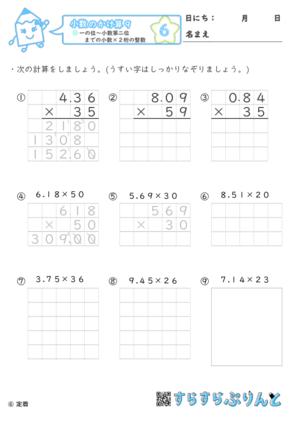 【06】小数第二位までの小数×2桁の整数【小数のかけ算9】