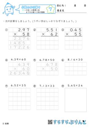 【07】小数第二位までの小数×2桁の整数【小数のかけ算9】
