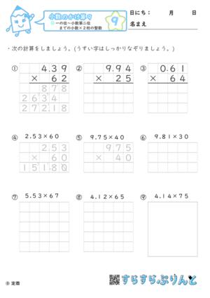 【09】小数第二位までの小数×2桁の整数【小数のかけ算9】