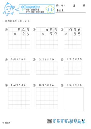 【11】小数第二位までの小数×2桁の整数【小数のかけ算9】