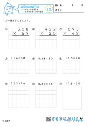 【13】小数第二位までの小数×2桁の整数【小数のかけ算9】