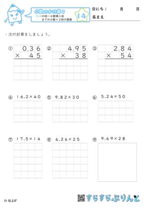 【14】小数第二位までの小数×2桁の整数【小数のかけ算9】