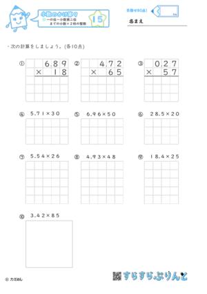【15】小数第二位までの小数×2桁の整数【小数のかけ算9】