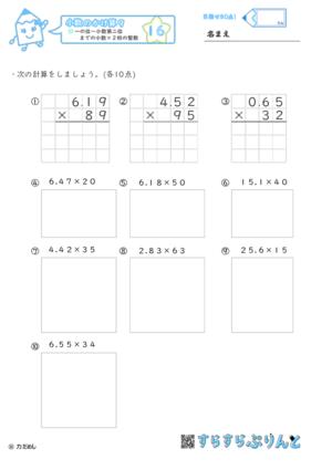 【16】小数第二位までの小数×2桁の整数【小数のかけ算9】