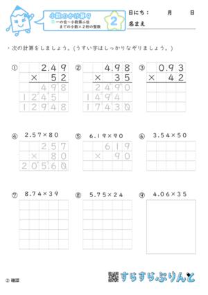 【02】小数第二位までの小数×2桁の整数【小数のかけ算9】