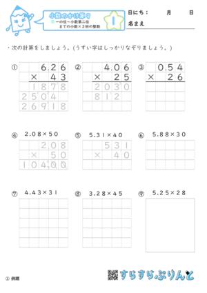 【01】小数第二位までの小数×2桁の整数【小数のかけ算9】