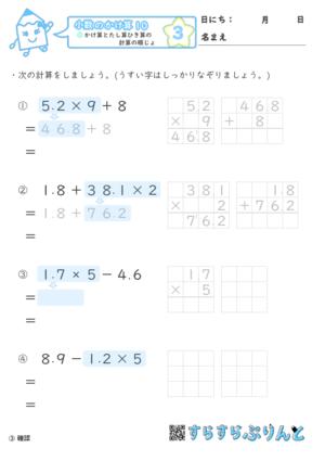 【03】かけ算とたし算ひき算の計算の順序【小数のかけ算10】