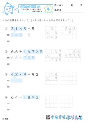 【04】かけ算とたし算ひき算の計算の順序【小数のかけ算10】