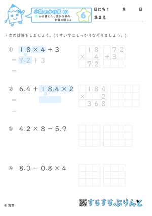 【06】かけ算とたし算ひき算の計算の順序【小数のかけ算10】