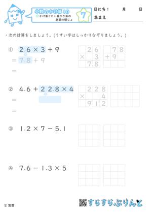 【07】かけ算とたし算ひき算の計算の順序【小数のかけ算10】