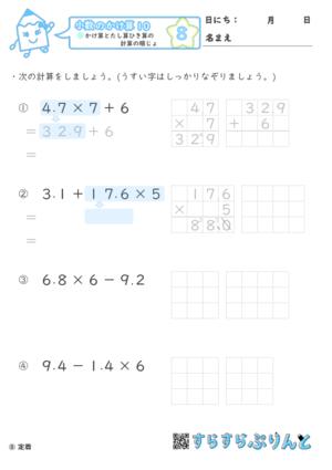 【08】かけ算とたし算ひき算の計算の順序【小数のかけ算10】