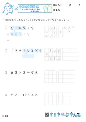 【09】かけ算とたし算ひき算の計算の順序【小数のかけ算10】