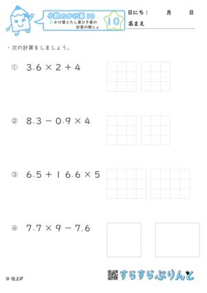 【10】かけ算とたし算ひき算の計算の順序【小数のかけ算10】