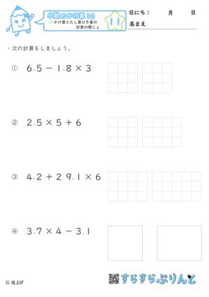 【11】かけ算とたし算ひき算の計算の順序【小数のかけ算10】