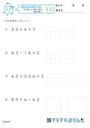 【12】かけ算とたし算ひき算の計算の順序【小数のかけ算10】