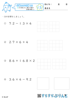 【13】かけ算とたし算ひき算の計算の順序【小数のかけ算10】
