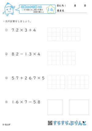 【14】かけ算とたし算ひき算の計算の順序【小数のかけ算10】