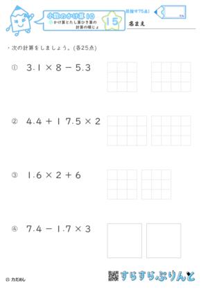 【15】かけ算とたし算ひき算の計算の順序【小数のかけ算10】