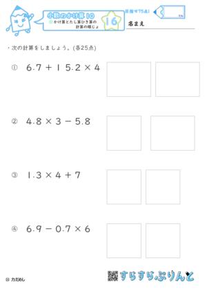 【16】かけ算とたし算ひき算の計算の順序【小数のかけ算10】