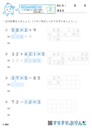 【02】かけ算とたし算ひき算の計算の順序【小数のかけ算10】