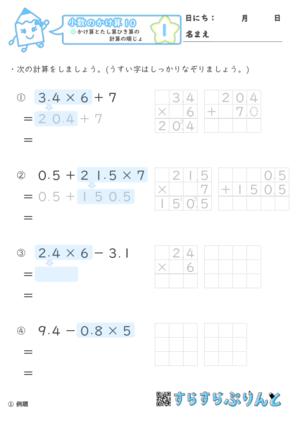 【01】かけ算とたし算ひき算の計算の順序【小数のかけ算10】