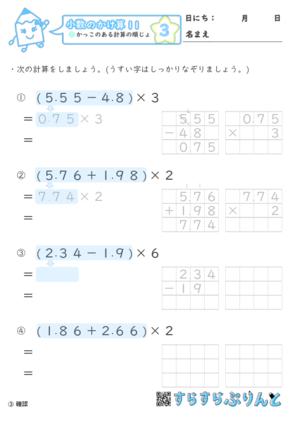 【03】かっこのある計算の順序【小数のかけ算11】
