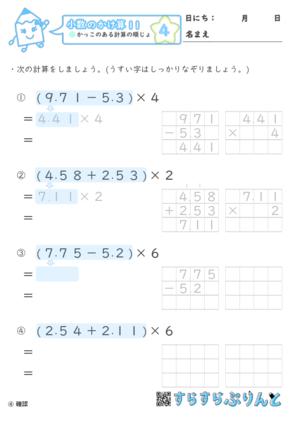【04】かっこのある計算の順序【小数のかけ算11】