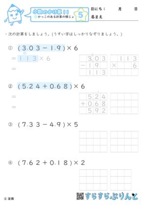 【05】かっこのある計算の順序【小数のかけ算11】