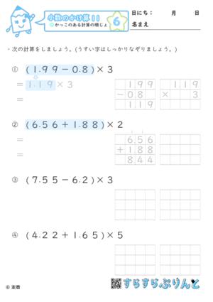 【06】かっこのある計算の順序【小数のかけ算11】
