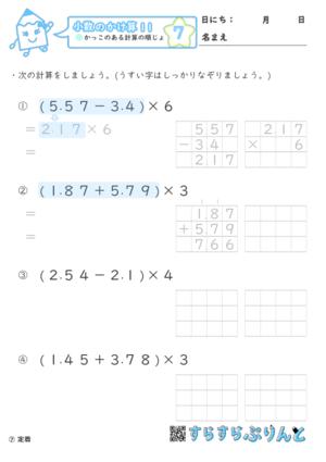 【07】かっこのある計算の順序【小数のかけ算11】
