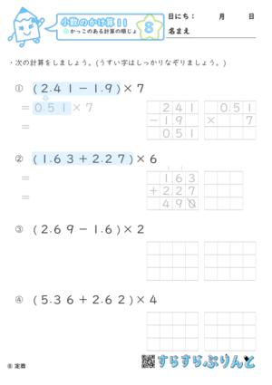 【08】かっこのある計算の順序【小数のかけ算11】