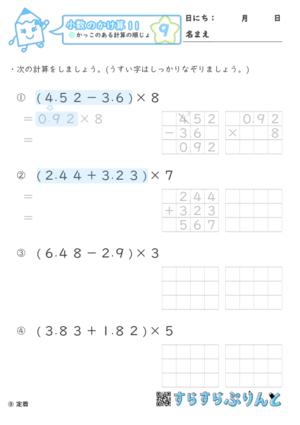 【09】かっこのある計算の順序【小数のかけ算11】