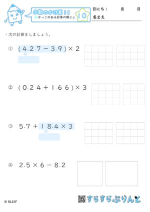 【10】かっこのある計算の順序【小数のかけ算11】