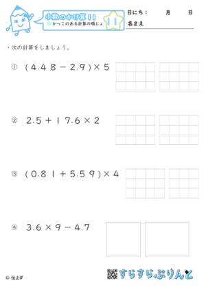 【11】かっこのある計算の順序【小数のかけ算11】