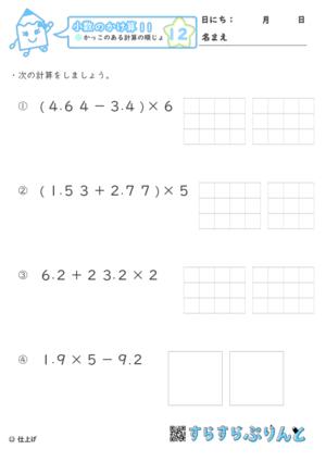 【12】かっこのある計算の順序【小数のかけ算11】